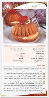 بالصور وصفات طبخ حلويات , اسهل الحلويات بالصور unnamed file 510