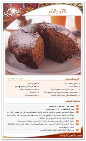 بالصور وصفات طبخ حلويات , اسهل الحلويات بالصور unnamed file 512