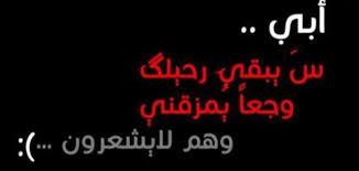 بالصور كلام عن فقدان الاب , عبارات مؤلمه جدا عن الاب unnamed file 636