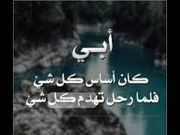 بالصور كلام عن فقدان الاب , عبارات مؤلمه جدا عن الاب unnamed file 638