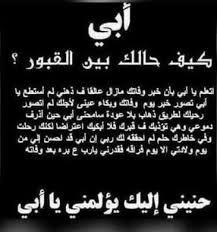 بالصور كلام عن فقدان الاب , عبارات مؤلمه جدا عن الاب unnamed file 640