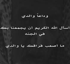 بالصور كلام عن فقدان الاب , عبارات مؤلمه جدا عن الاب unnamed file 641