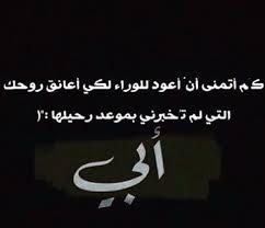بالصور كلام عن فقدان الاب , عبارات مؤلمه جدا عن الاب unnamed file 642