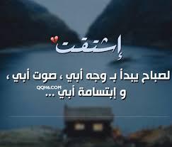 بالصور كلام عن فقدان الاب , عبارات مؤلمه جدا عن الاب unnamed file 643
