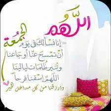 بالصور كلمات عن يوم الجمعة , عبارات يوم الجمعه unnamed file 677