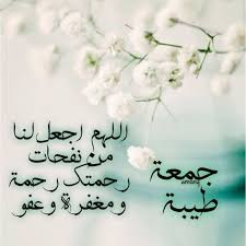 بالصور كلمات عن يوم الجمعة , عبارات يوم الجمعه unnamed file 678