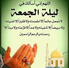 بالصور كلمات عن يوم الجمعة , عبارات يوم الجمعه unnamed file 679