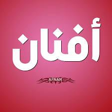 بالصور معنى اسم افنان , من معانى الاسماء الجميله unnamed file 68