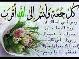 بالصور كلمات عن يوم الجمعة , عبارات يوم الجمعه unnamed file 680