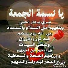 بالصور كلمات عن يوم الجمعة , عبارات يوم الجمعه unnamed file 681