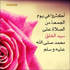 بالصور كلمات عن يوم الجمعة , عبارات يوم الجمعه unnamed file 682