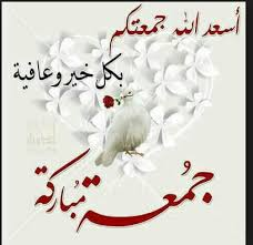 بالصور كلمات عن يوم الجمعة , عبارات يوم الجمعه unnamed file 684