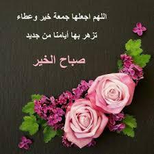 بالصور كلمات عن يوم الجمعة , عبارات يوم الجمعه unnamed file 685