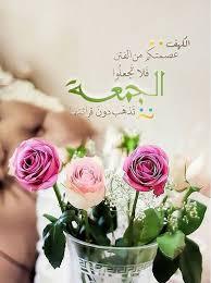 بالصور كلمات عن يوم الجمعة , عبارات يوم الجمعه unnamed file 686