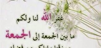 بالصور كلمات عن يوم الجمعة , عبارات يوم الجمعه unnamed file 687