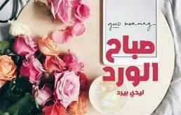 صوره صور صباح الورد , اجمل الصور بالعبارات الصباحيه