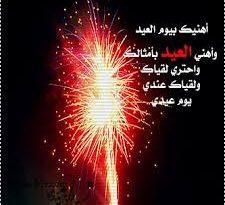 بالصور شعر عن العيد , خواطر جميله للعيد unnamed file 800 225x205