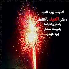 بالصور شعر عن العيد , خواطر جميله للعيد unnamed file 800