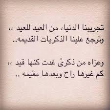 بالصور شعر عن العيد , خواطر جميله للعيد unnamed file 801