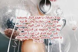 بالصور شعر عن العيد , خواطر جميله للعيد unnamed file 803