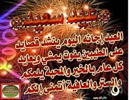 بالصور شعر عن العيد , خواطر جميله للعيد unnamed file 804