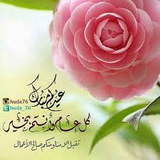 بالصور شعر عن العيد , خواطر جميله للعيد unnamed file 807
