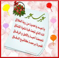 بالصور شعر عن العيد , خواطر جميله للعيد unnamed file 808