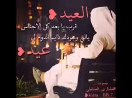 بالصور شعر عن العيد , خواطر جميله للعيد unnamed file 809