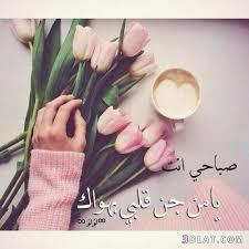 صورة رسائل صباحية للحبيب , اجمل عبارات الصباح للحب