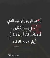 بالصور صور واتس عن الاب , عبارات هايله جدا عن الاب unnamed file 918