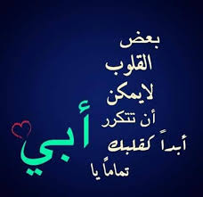 بالصور صور واتس عن الاب , عبارات هايله جدا عن الاب unnamed file 919