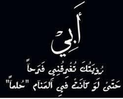 بالصور صور واتس عن الاب , عبارات هايله جدا عن الاب unnamed file 920