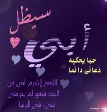 بالصور صور واتس عن الاب , عبارات هايله جدا عن الاب unnamed file 922