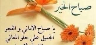 بالصور كلمات صباحية جميلة , عبارات روعه عن الصباح unnamed file 998
