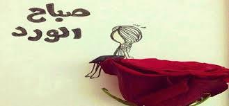 بالصور كلمات صباحية جميلة , عبارات روعه عن الصباح unnamed file 999