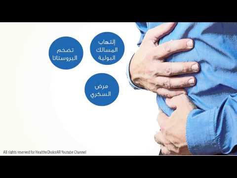 بالصور كثرة التبول على ماذا تدل , الامراض التى من اعراضها كثرة التبول 1005 1