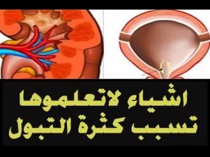 بالصور كثرة التبول على ماذا تدل , الامراض التى من اعراضها كثرة التبول 1005