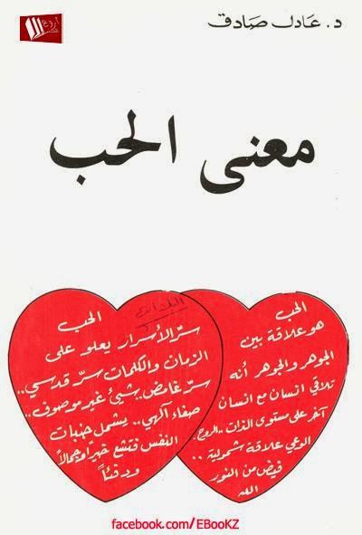 بالصور ما معنى الحب , تعرف على المعانى العميقة لشعور الحب 1039 1