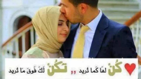صوره كيف اجعل زوجي يهتم بي , طرق لاهتمام الزوج بالزوجة