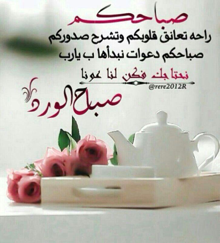 بالصور كلمات صباحية رقيقة , اجمل الكلمات الصباحية الرقيقة 1045 8