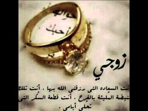 بالصور صور زوجي حبيبي , صورة مكتوب عليها زوجى حبيبى اهداء لكل زوج 1052 2