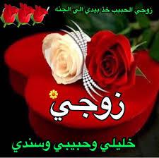 بالصور صور زوجي حبيبي , صورة مكتوب عليها زوجى حبيبى اهداء لكل زوج 1052 5
