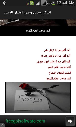 بالصور رسائل اعتذار للحبيب , اجمل كلمات الاسف لاحبائك 1071 1