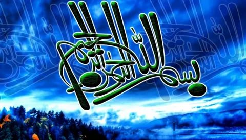 بالصور صوردينيه اسلاميه , احدث البوستات الدينية المتعلقة بالاسلام 1075 3