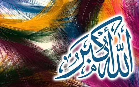 بالصور صوردينيه اسلاميه , احدث البوستات الدينية المتعلقة بالاسلام 1075 7
