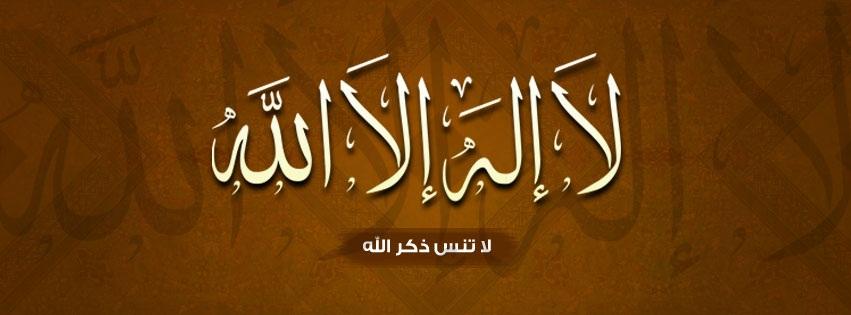 بالصور صوردينيه اسلاميه , احدث البوستات الدينية المتعلقة بالاسلام