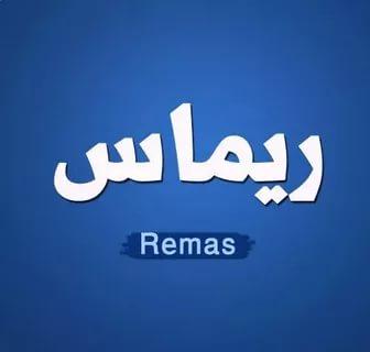 صوره معنى اسم ريماس , معانى غير معروفة وغير تقليدية لاسم ريماس