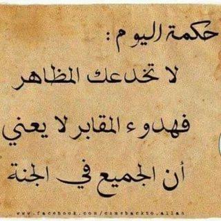 بالصور اجمل حكمة , حكم مفيدة ومؤثرة لا تفوتها 1089 7
