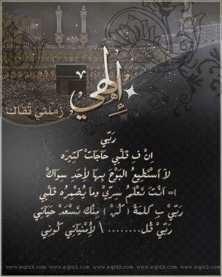 بالصور رسائل دينيه , الصور المكتوبة برسالة دينية يومية 1108 2