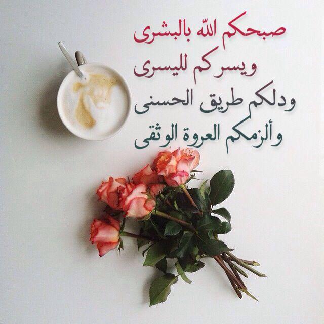 بالصور منشورات صباحية , اجمل البوستات والرسائل الصباحية لاصدقائك 1111 2